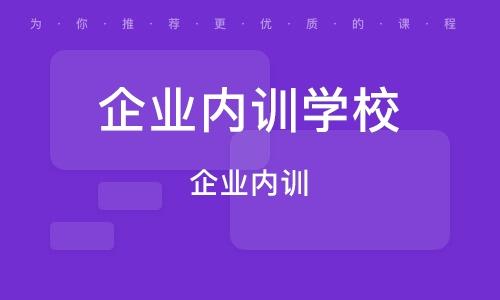 广州企业内训黉舍