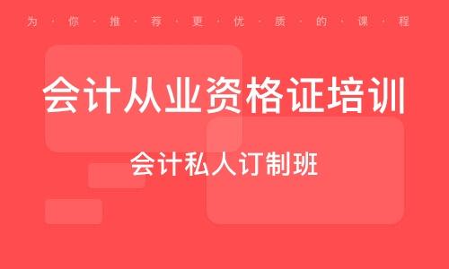 广州 管帐从业资格证培训班