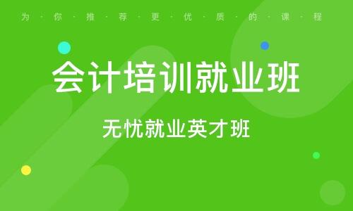 广州管帐培训失业班