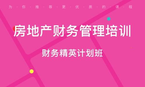廣州房地產財務管理培訓