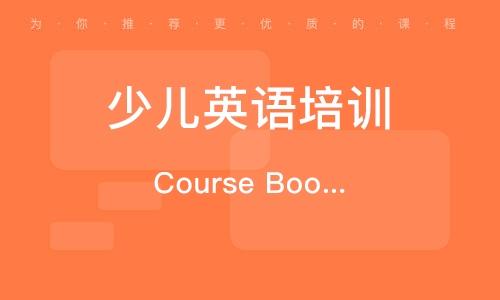 少儿英语培训 郑州