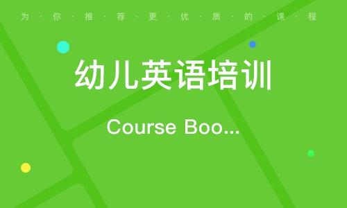 郑州 幼儿英语培训学校