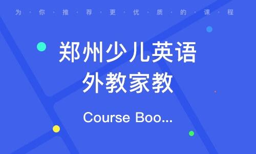 郑州少儿英语外教家教