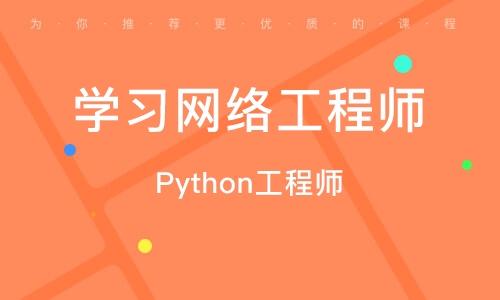 南京学习网络工程师