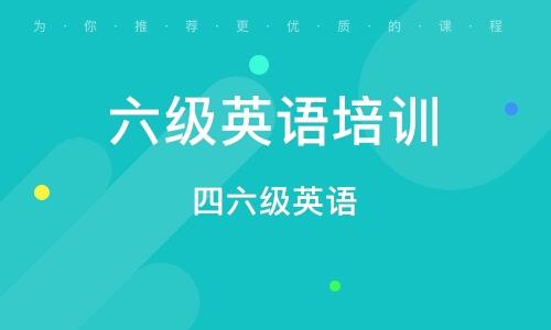武汉六级英语培训机构