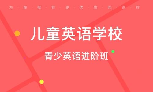 儿童英语学校武汉