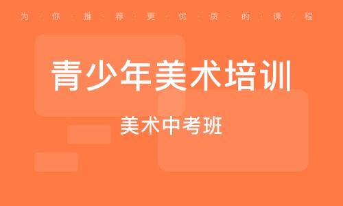 石家庄青少年美术培训学校