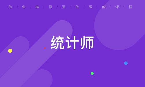 北京統計師