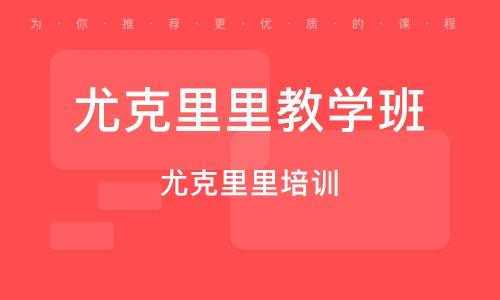 广州尤克里里教学班