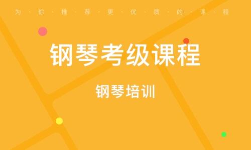 广州钢琴考级课程