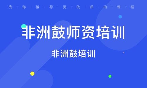 广州非洲鼓师资培训