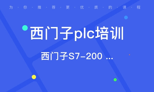 天津西门子plc培训机构