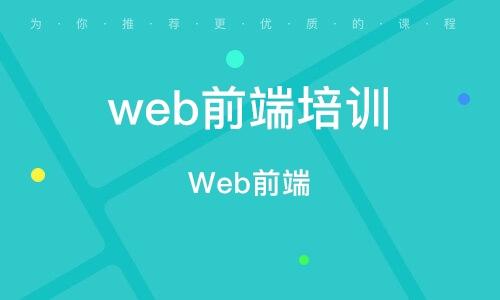 西安web前端培训