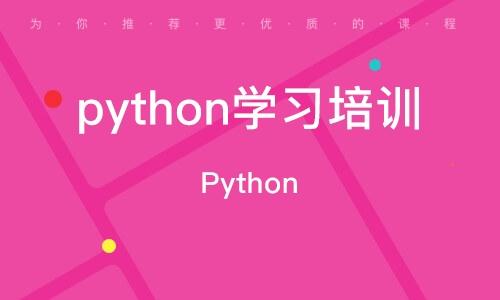 西安python进修培训