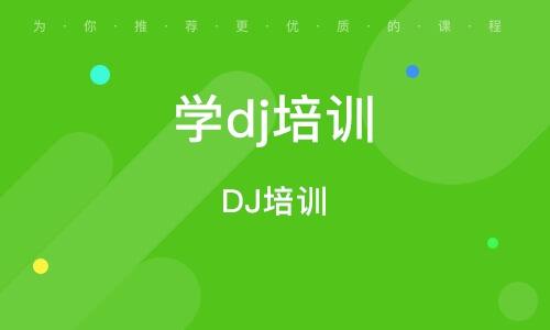 石家莊DJ培訓