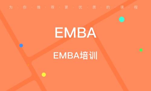 EMBA培训