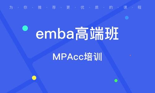 MPAcc培训