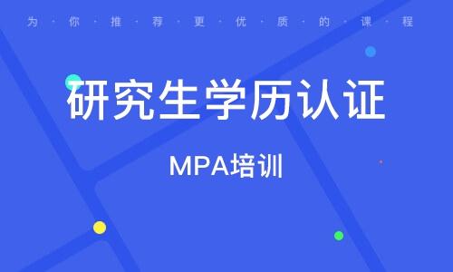 MPA培训