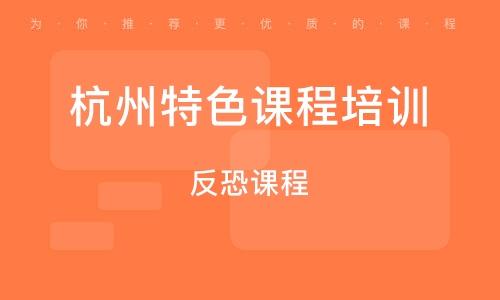 杭州特色课程培训