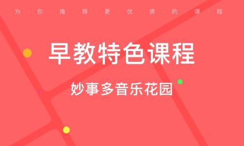 杭州早教特色课程