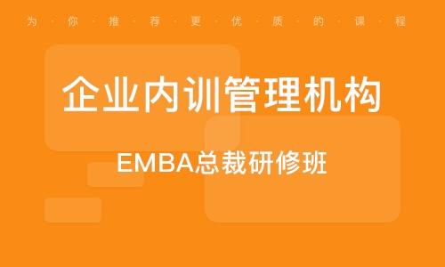 EMBA總裁研修班