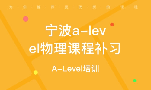 A-Level培训