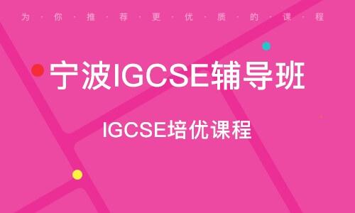 寧波IGCSE培優課程