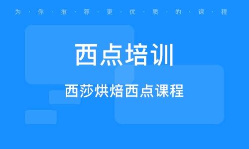 天津西点培训机构