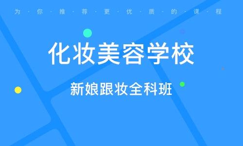 郑州化妆美容学校