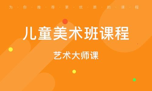 廣州兒童美術班課程