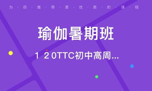 120TTC初中高周末制教練班