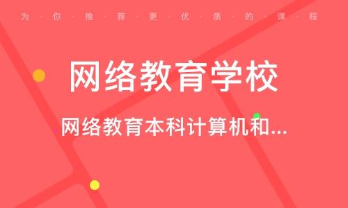 武汉网络教育学校