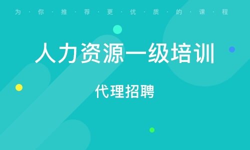 杭州人力资源一级培训