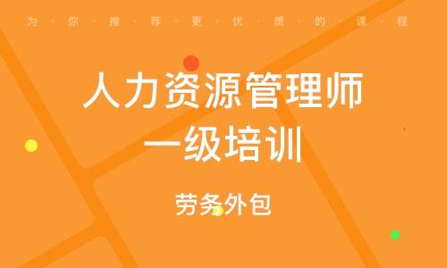 杭州人力资源管理师一级培训班