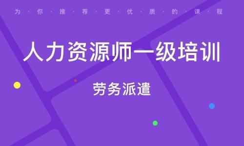 杭州人力资源师一级培训