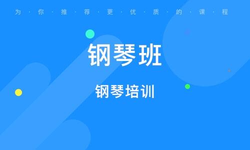 南京钢琴班