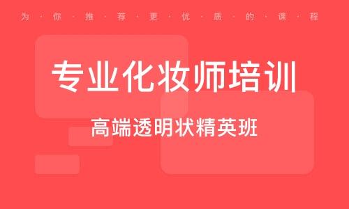 郑州专业化妆师培训