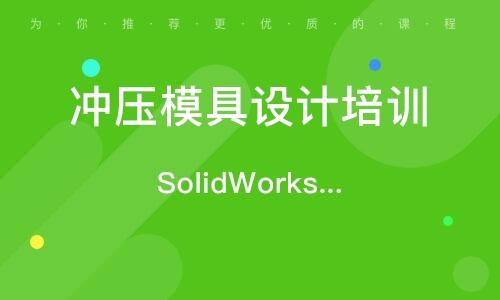 天津冲压模具设计培训班