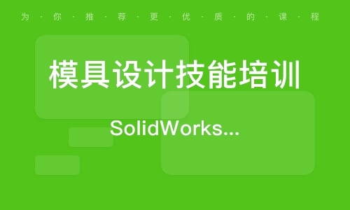 天津模具设计技能培训