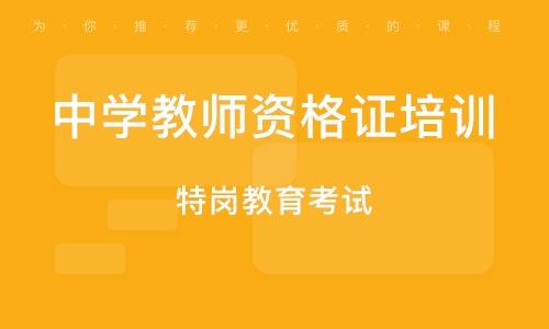 烏魯木齊中學教師資格證培訓學校
