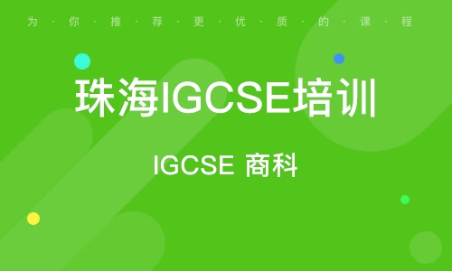 珠海IGCSE培训