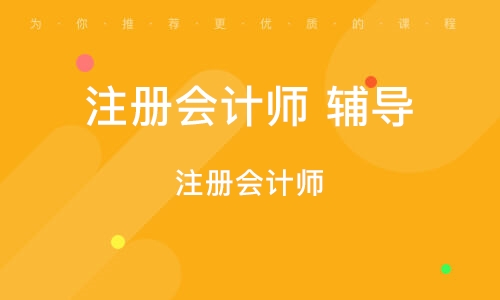 天津注册会计师 辅导