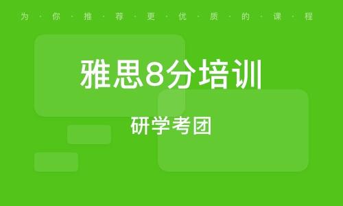 杭州研学考团