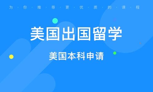 深圳美国出国留学
