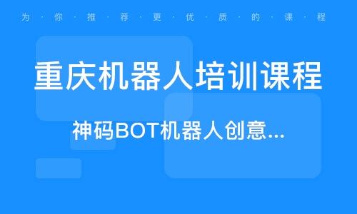 重庆机器人培训课程