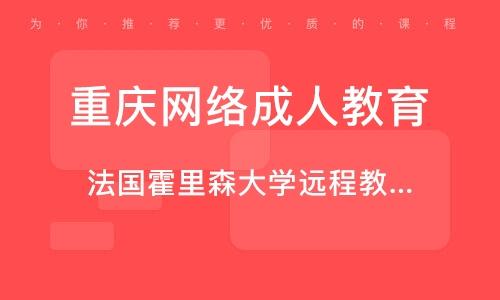 重庆网络成人教育