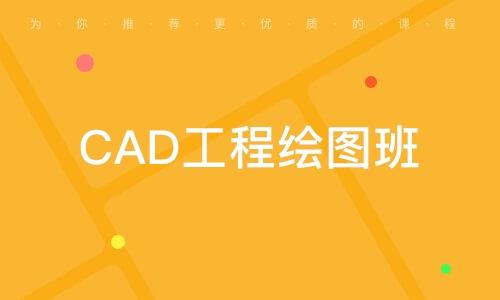 CAD工程繪圖班