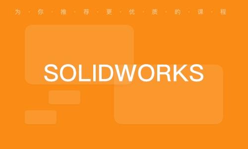 solidworks機械設計培訓