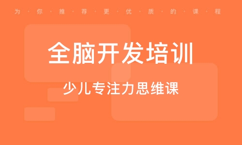廣州全腦開發培訓班