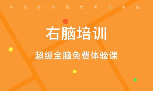 廣州右腦培訓機構